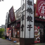 『大阪王将 高井田店@大阪府東大阪市川俣』の画像