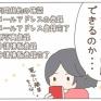ポイント5000円分もらえるのが明日まで!スマホでマイナーカードを申請してみた