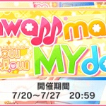 【デレステ】イベント「Kawaii make MY day!」開催!イベント限定SR「椎名法子」「水本ゆかり」