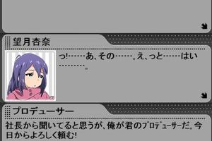 【グリマス】望月杏奈アイドルストーリーLV1
