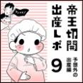 【帝王切開出産レポ】予想外の出産編9