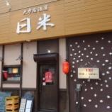 『JAL×はんつ遠藤コラボ企画【道東編】1日め・居酒屋(日米)』の画像