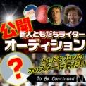 特別企画!! 新人ともだちライター公開オーディション!!