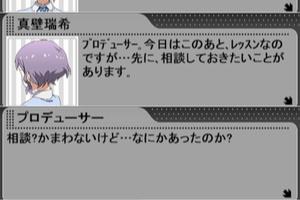 【グリマス】瑞希アイドルストーリーLV2