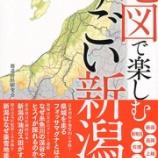 『地図で楽しむすごい新潟』の画像