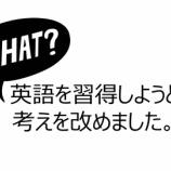 『英語を習得しようと考えを改めました。』の画像