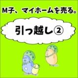 『M子、マイホームを売る〜引っ越し②〜』の画像