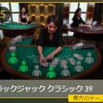 ベラジョンカジノとかでビデオスロットとテーブルゲーム