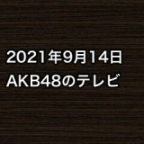 2021年9月14日のAKB48関連のテレビ