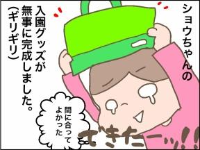 【4コマ漫画】やった!よかった!間に合った!!
