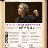 『もうすぐチョン・ミョンフン&東京フィルのカルメン』の画像