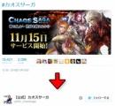 【カオス】MMORPG『カオスサーガ』が1日でサービス終了 まさにカオス