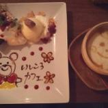 『【ほっこり和カフェ~いしころカフェ】で可愛いイラストプレートのケーキセット🍰(神戸・岡本)』の画像