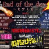 『激富本公演・2021年『End of the day〜あすくる〜』チケット予約が始まる…、決意。』の画像