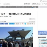 『【執筆】東洋経済オンライン(東京モーターショー)』の画像