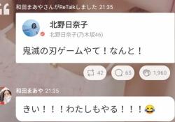 一緒にゲームできるかも?! 北野日奈子&和田まあや、人気アニメのゲームやるってよwww