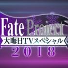 『Fate Project 大晦日TVスペシャル2018 感想でござるッ!』の画像