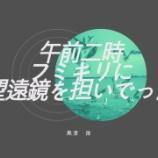 『「午前二時フミキリで天体観測」の是非を問う』の画像