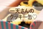 焼き菓子工房・一天さんの「季節のクッキー缶」!プレゼントにぴったり♪自分用にも欲しい一品!
