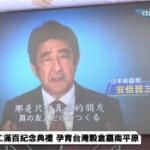 【動画】台湾、八田與一100年式典に安倍前首相がビデオメッセージ!蔡英文総統も出席