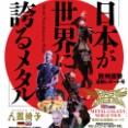 ヘドバン・スピンオフ「日本が世界に誇るメタル」が4月23日発売
