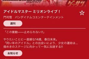 【グリマス】マンガワンでゲッサン「ミリオンライブ!」の連載が開始!