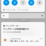 『Redmi Note 9s  早速アップデート他気づいた点。』の画像