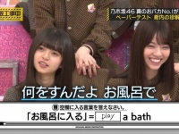 【乃木坂46】play a bathの意味を分かってなさそうな齋藤飛鳥wwwwww