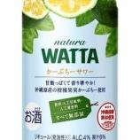 『【新商品】とっておきの柑橘を味わう。「natura WATTAかーぶちーサワー」』の画像