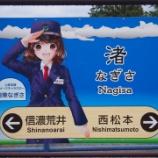 『鉄道むすめ巡り3rd夏旅(9)恵那までの旅と渕東なぎさ』の画像