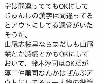 【無所属】山尾さん、したたか戦略で劣勢覆す 高齢層逃さず政権批判票確保