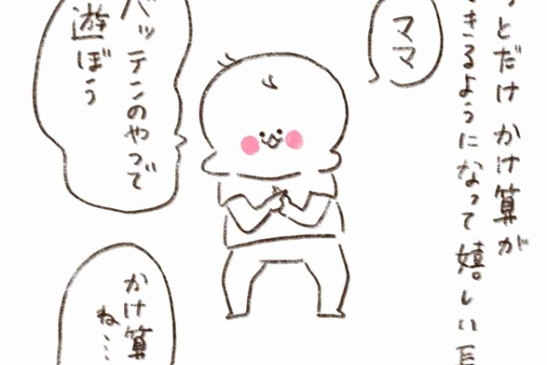 ヤン 日記 tokyo 子育て 元