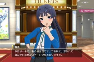 【ミリマス】静香誕生日おめでとう!
