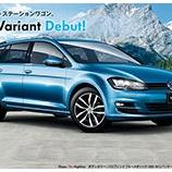 『VW Golf VII に待望のワゴン登場! 新型「ゴルフ ヴァリアント」記事や試乗レポートまとめ 1/5』の画像