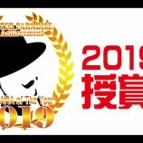『【授賞式】ギャンパラ・オブ・ザ・イヤー2019』の画像