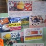 『みずほの村市場(茨城・つくば)』の画像