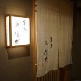 『堂島 「鮨 清水」』の画像
