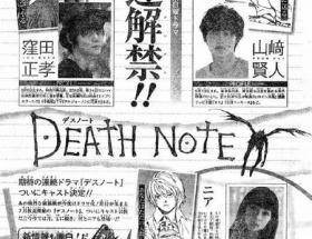 ドラマ版『デスノート』のキャストが判明!!!L役の俳優はなんと…wwwww