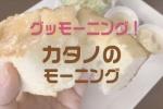 交野モーニングをめぐる、カタノモーニング!〜カフェチアーズの巻〜