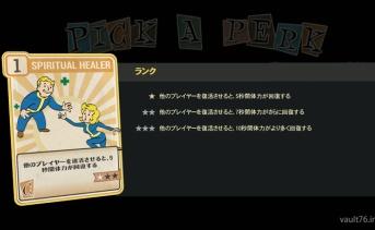 Fallout 76 PERK「Spiritual Healer」