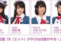 3/17「8がやらねば誰がやる!」出演メンバー決定!MCは坂口渚沙!