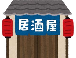 【朗報】居酒屋さん、営業可能にwww