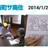 『今日の桜町サ高住(2月カレンダー作り)』の画像