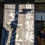 『らーめん 芝浜 @群馬県/桐生市』の画像