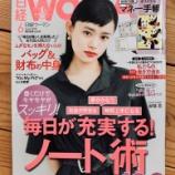 『日経ウーマン6月号ノート術特集「私たち、このノートでかなえました!」に、掲載いただきました^^【5月7日発売】』の画像