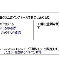 『【Windows】WindowsUpdateがうまくいかない場合の対処』の画像