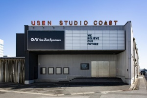 2022年1月末「スタジオコースト」が閉館に