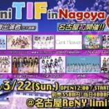 『[出演情報] 3月22日「mini TIF in Nagoya@名古屋ReNY limited」に、≠ME出演【ノイミー】』の画像
