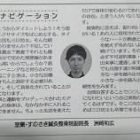 『地元の新聞社でコラムの執筆活動を行っています!すのさき鍼灸整骨院からのお知らせです☆』の画像