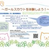 『ガールスカウト東京都第87団 春の体験集会』の画像
